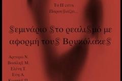 ΠΑΡΑΣΤΑΣΗ 2013